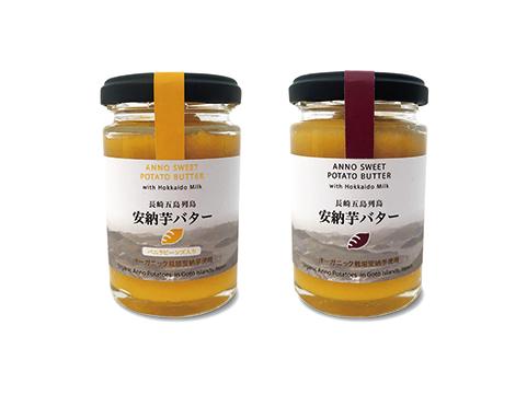 【 九旬直送便 】長崎・五島 安納芋バターセット