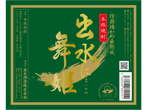 【 九州探検隊×九旬直送便 】鹿児島「出水酒造」焼酎2本セット