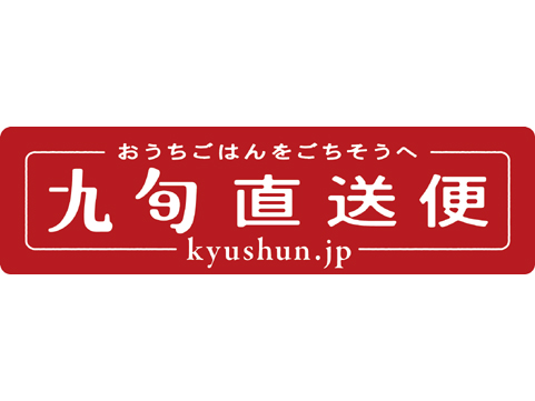 【 九旬直送便 】九州産黒毛和牛焼肉用ロース肉