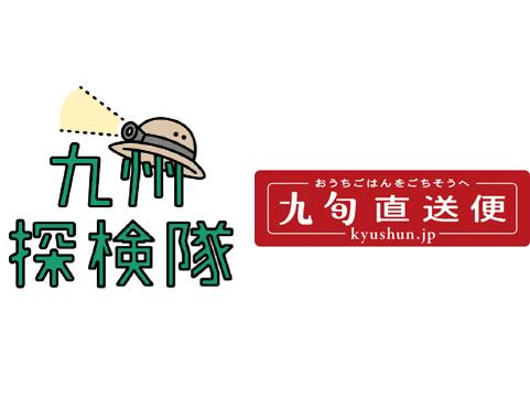 【 九州探検隊×九旬直送便 】佐賀・伊万里「小嶋や」どら焼・お茶セット