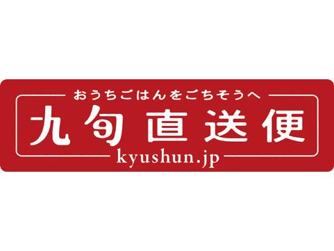 【 九旬直送便 】長崎「松庫商店」生からすみ80g 2本入り