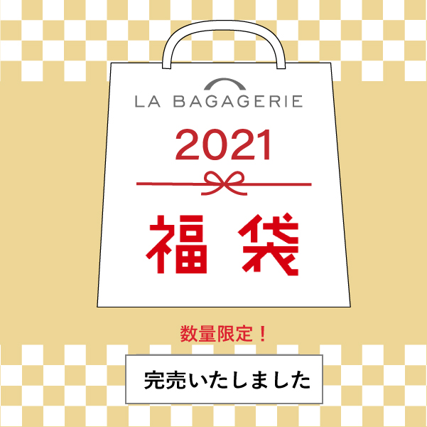 LA BAGAGERIE 2021 福袋【1万円】