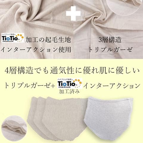2020秋冬 TioTio4層構造マスク 大人用3枚  【10127701-1】<br>*送料無料(レターパックライト)