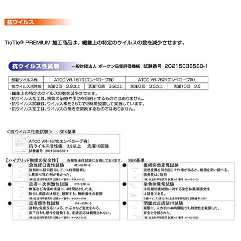 2020秋冬 TioTio4層構造マスク 大人用1枚  【10127701】<br>*送料無料(レターパックライト)
