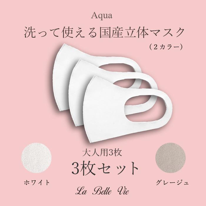 2020春 Aqua 国産立体マスク 大人用3枚 セット布マスク 【10126506】<br>*送料無料(レターパックライト)