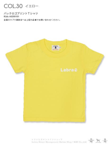 Kid's 【定番】Puppy Tシャツ [ネコポス対応]