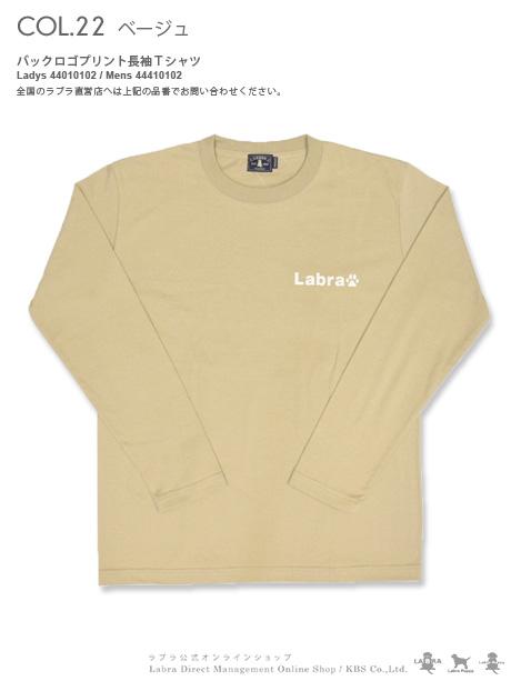 Men's 【定番】バックロゴプリント長袖Tシャツ [ネコポス対応]