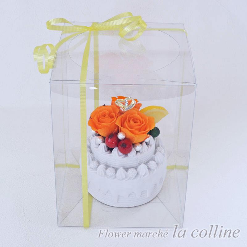 ホールケーキ(オレンジ)【プリザーブドフラワーアレンジ】
