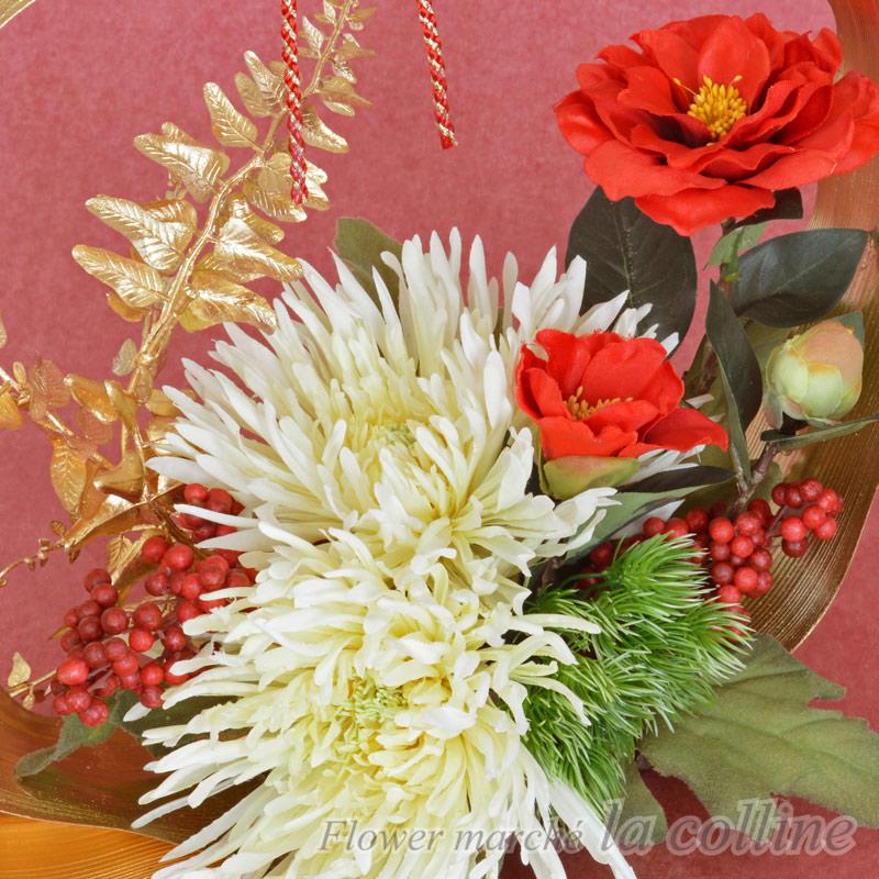輪菊とツバキの新春アレンジ・壁掛けリース兼用【アーティフィシャルフラワー(高級造花)アレンジ】