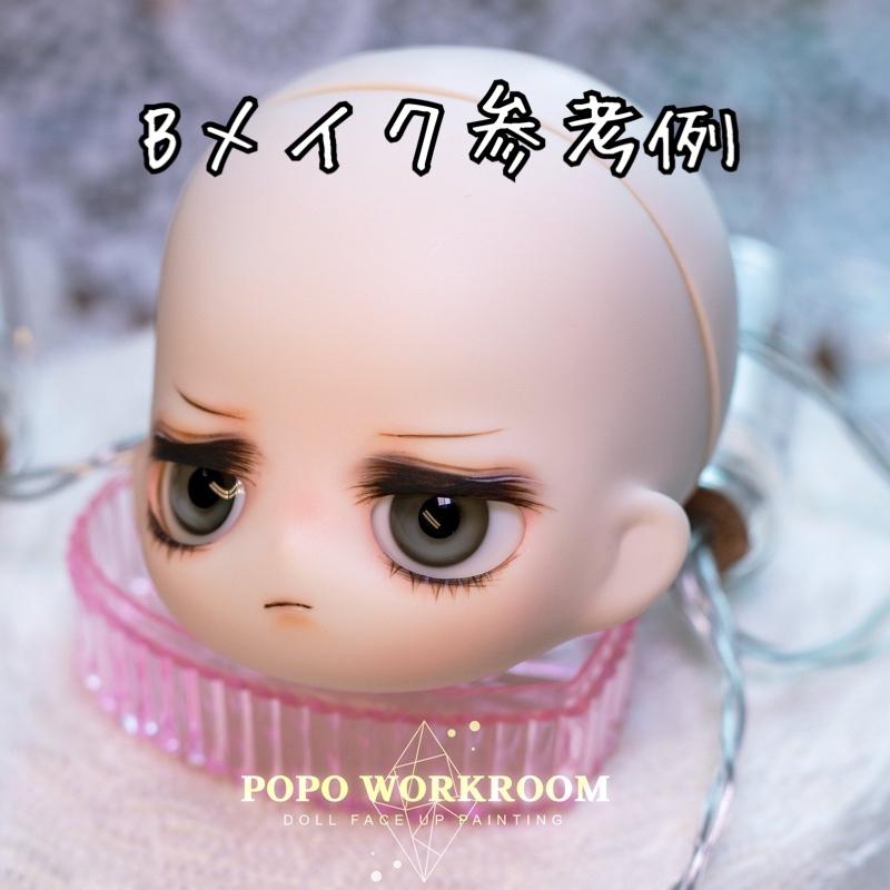 POPOメイクオーダー【期間限定】