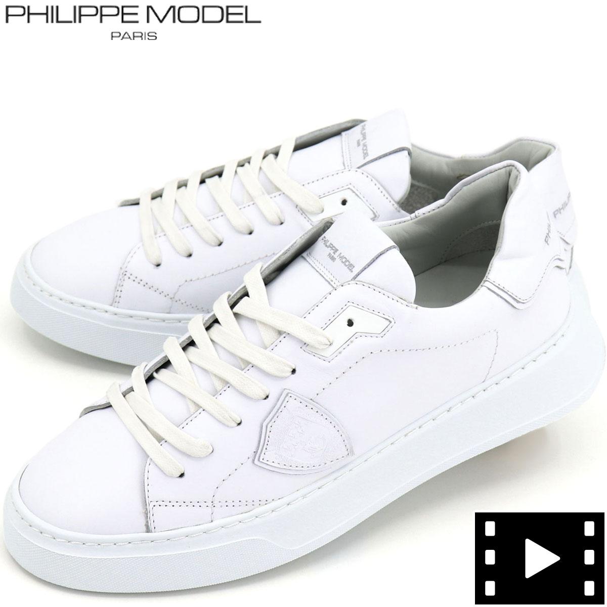 フィリップモデル PHILIPPE MODEL PARIS メンズ レザー ローカットスニーカー BTLU V001 TEMPLE VEAU 0215-TEMPVO 0001(ホワイト)秋冬新作