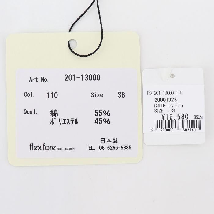 リナシェンテ RINASCENTE レディース 7分袖 Vネックカーディガン 201-13000 RST (ベージュ)春夏新作