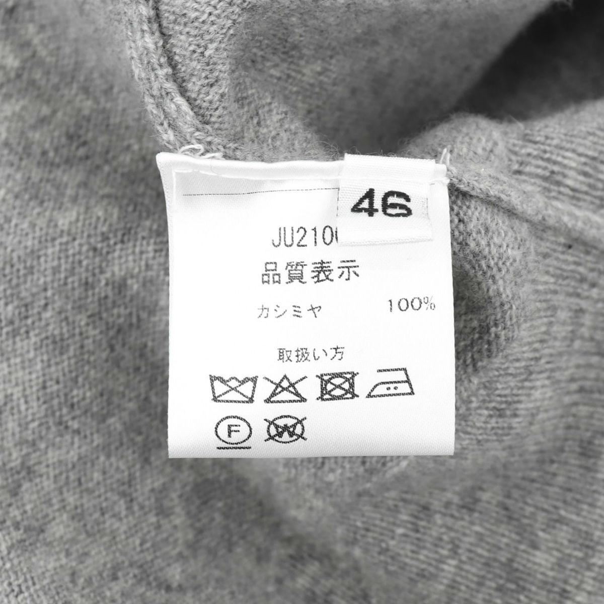 【クリアランスセール】クルチアーニ CRUCIANI メンズ カシミヤ ハイゲージ クルーネックニット セーター JU2100/VAR2(グレー)【返品交換不可】