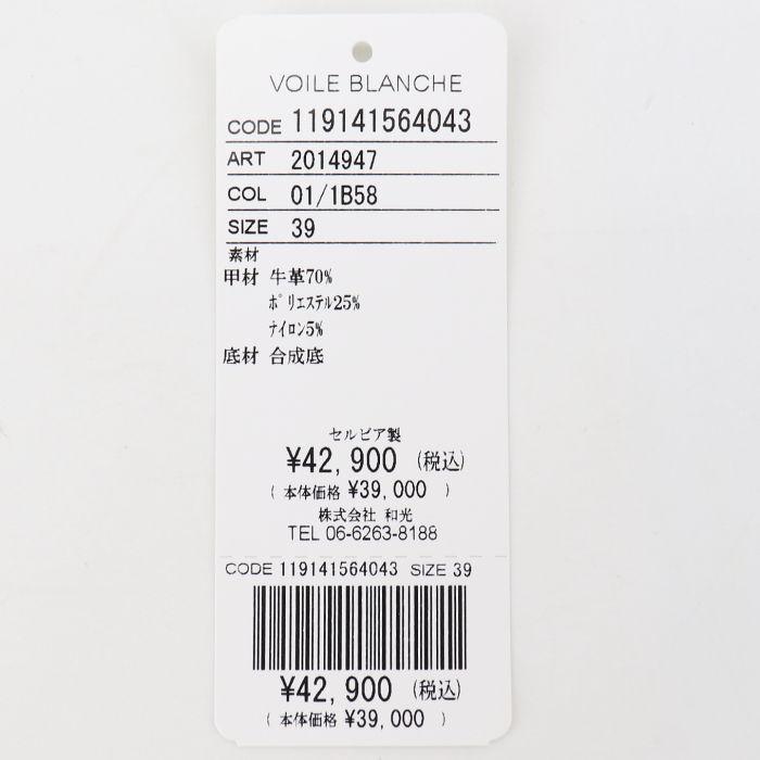 ボイルブランシェ VOILE BLANCHE メンズ ローカット ナイロン メッシュ スエードスニーカー LIAM POWER � VBC VELOUR/NETS 2014947-01/1B58(ホワイト) 春夏新作