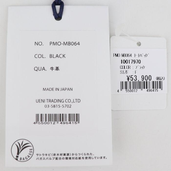 ペッレモルビダ PELLE MORBIDA シュリンクレザー トートバッグ TOTE BAG PMO-MB064 PMO BLACK(ブラック) 春夏新作