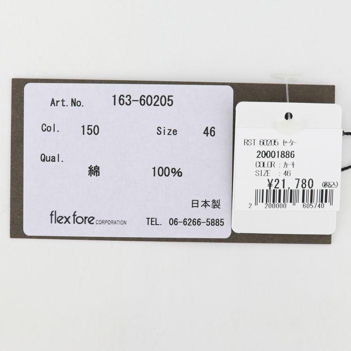 リナシェンテ RINASCENTE メンズ コットン ミドルゲージ Vネックサマーニットセーター 60205 RST(カーキ) 春夏新作