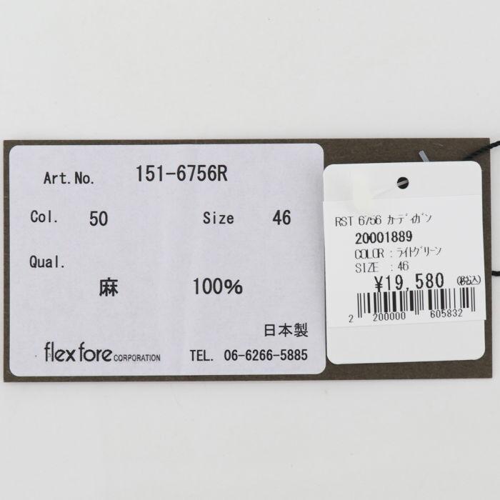 リナシェンテ RINASCENTE メンズ リネン サマーニットカーディガン 6756 RST(ライトグリーン) 春夏新作