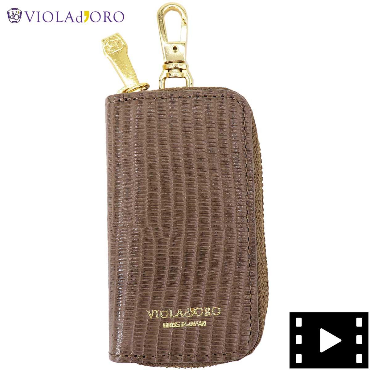 ヴィオラドーロ VIOLAd'ORO レディース リザード型押しレザー ラウンドジップ スマートキーケース V-1383 VLD GREIGE(グレージュ)秋冬新作