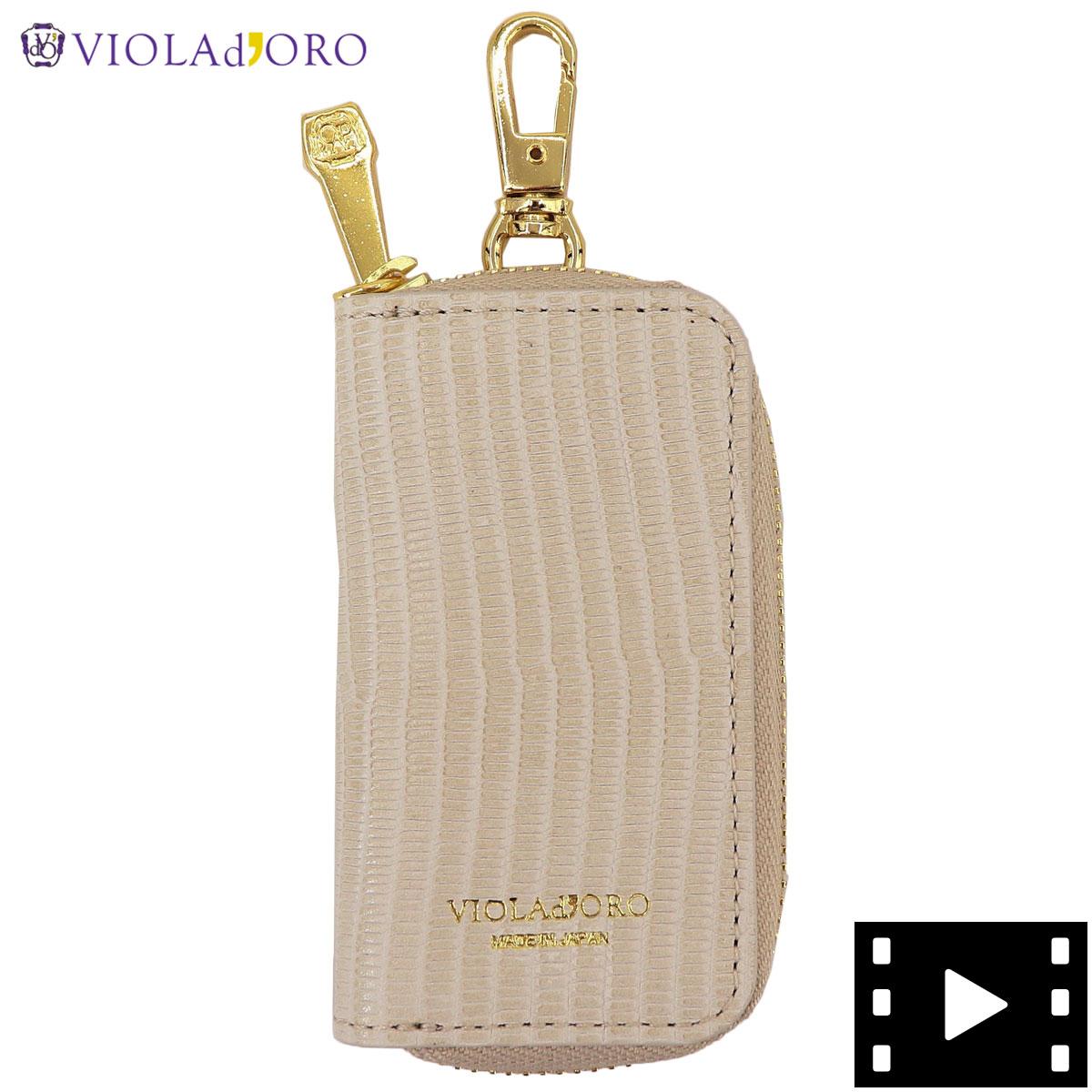 ヴィオラドーロ VIOLAd'ORO レディース リザード型押しレザー ラウンドジップ スマートキーケース V-1383 VLD ICE GRAY(アイスグレー)秋冬新作