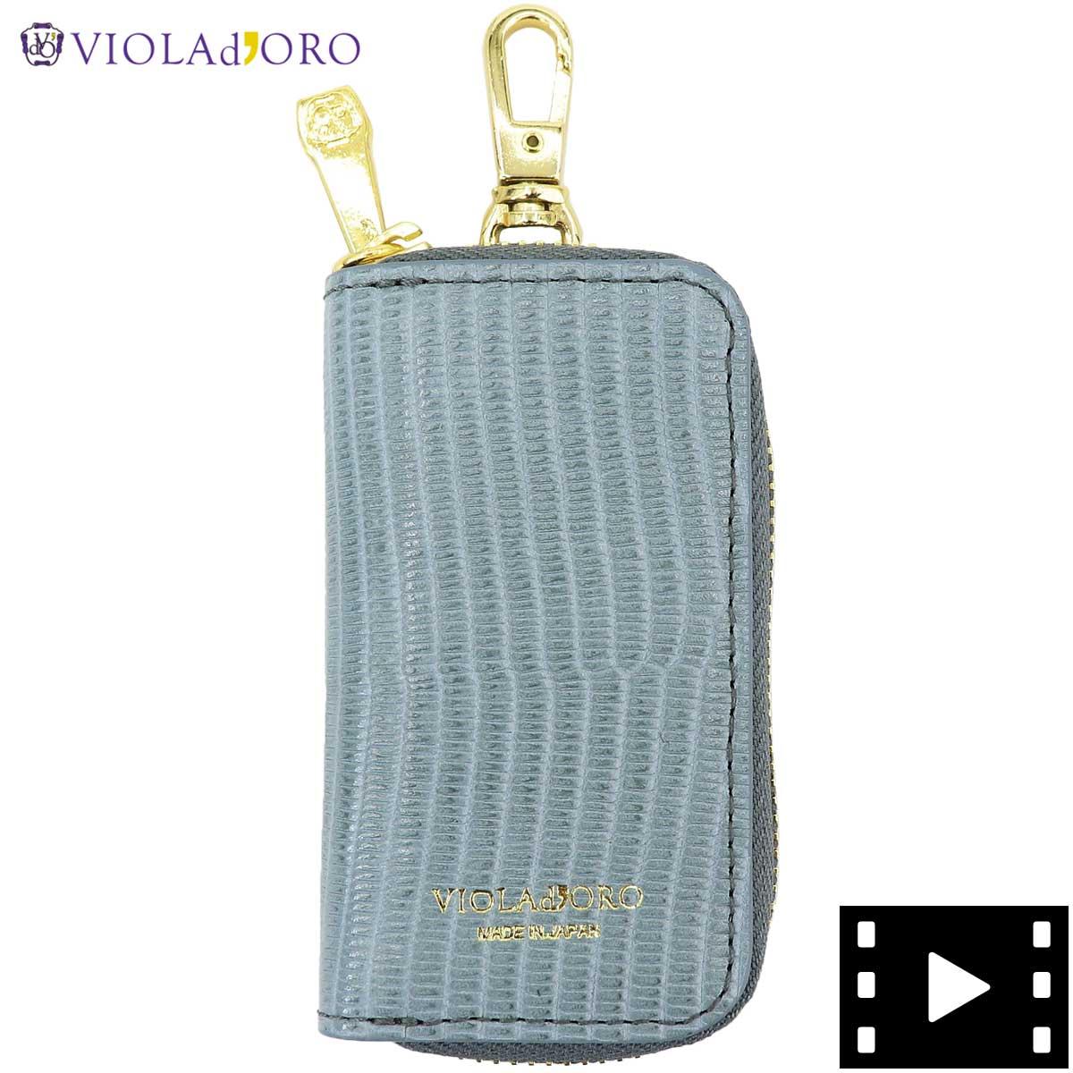 ヴィオラドーロ VIOLAd'ORO レディース リザード型押しレザー ラウンドジップ スマートキーケース V-1383 VLD BLUE GRAY(ブルーグレー)秋冬新作