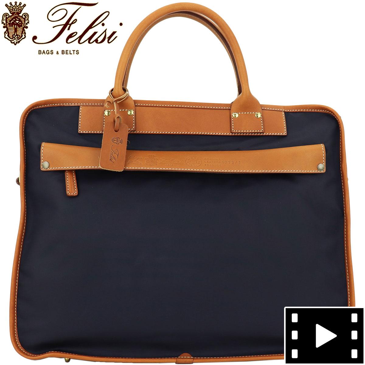 フェリージ Felisi ナイロン×レザー ブリーフケース 1772/1/DS BLUE(ネイビー)