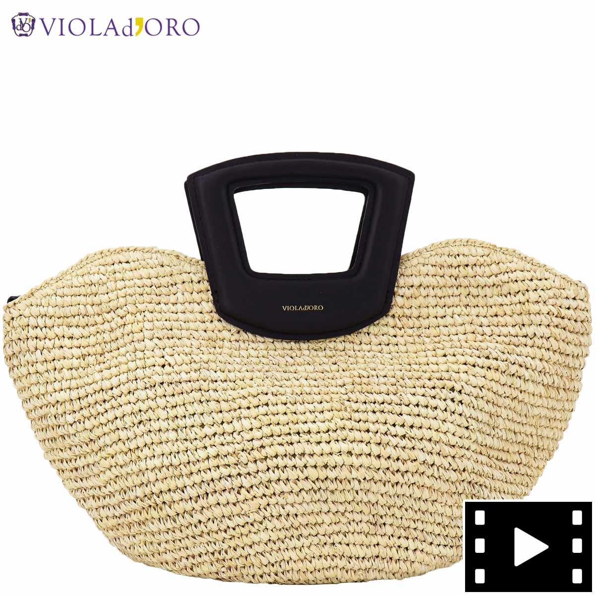 ヴィオラドーロ VIOLAd'ORO レディース ラフィア レザー 2WAY ハンドバッグ SANDRO V-8429 VLD(ブラック) 春夏新作