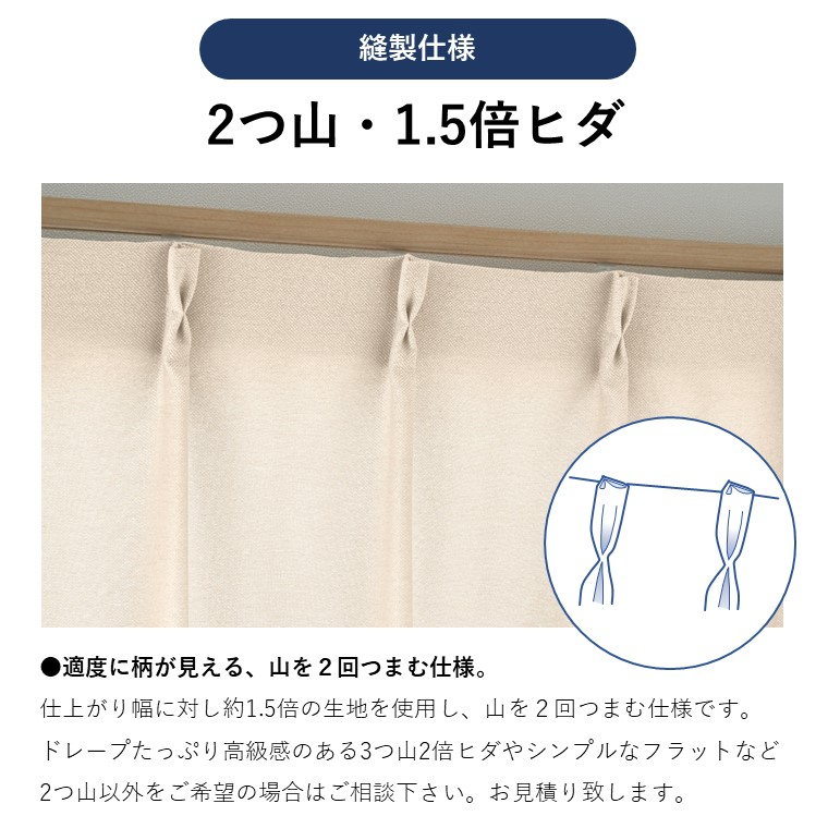 <防炎・遮光1級・省エネ>25色から選べる無地カーテン 【クライン BK】ブラック