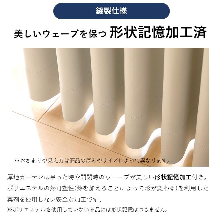 <超遮光>無地風・保温効果も期待できる裏コーティング加工カーテン 【シャットCO LBL】ライトブルー
