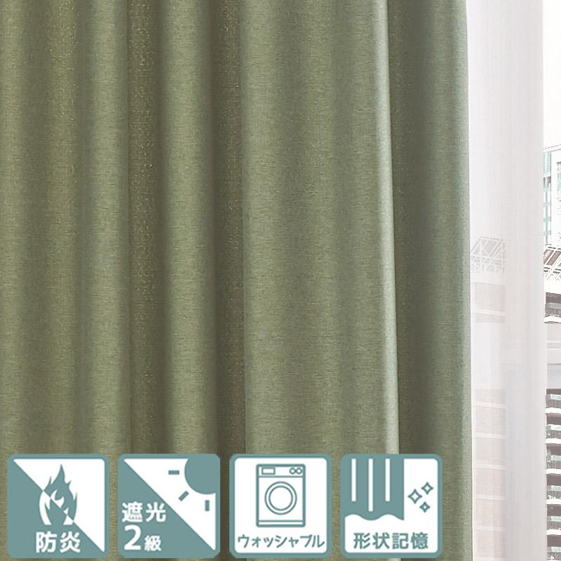 ●新商品10月末まで10%オフ<防炎>ムラ調でナチュラル素材感の遮光2級無地カーテン【SI ユニゾン GN】グリーン S3454