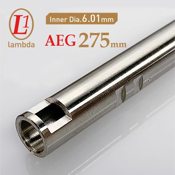 lambda01 AEG275mm(内径6.01)インナーバレル/ラムダ