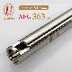 lambda01 AEG363mm(内径6.01)インナーバレル/ラムダ
