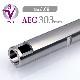 evo08 AEG303mm(内径6.08)インナーバレル/ラムダ