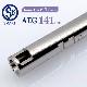 SMART12 AEG 141 (141mm)