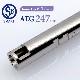 SMART12 AEG 247 (247mm)