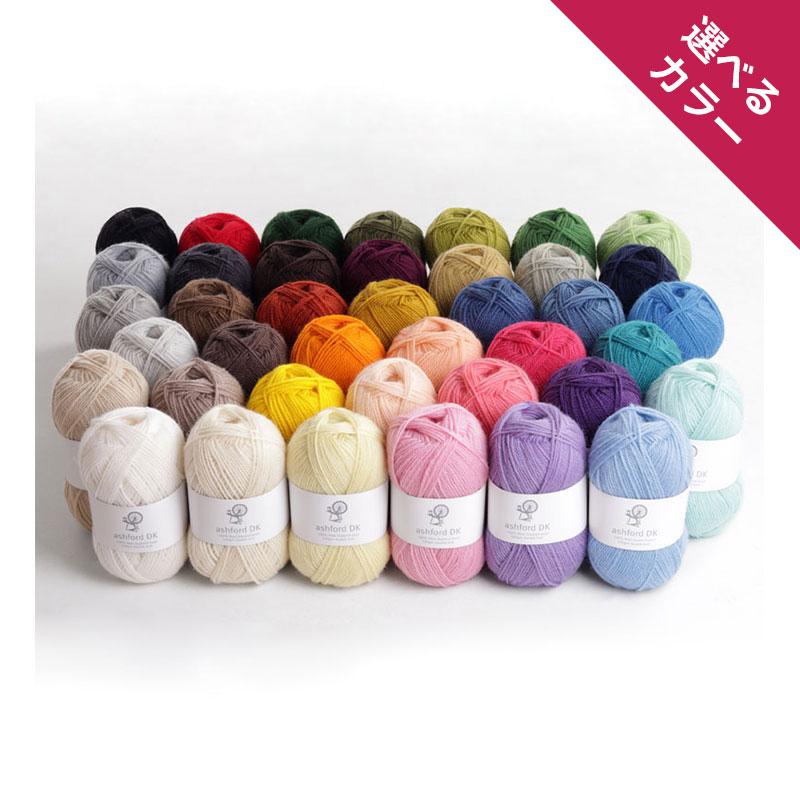 アシュフォード DKヤーン ウール100% 100g玉毛糸 <織り 編み ニット 毛糸 ashford>