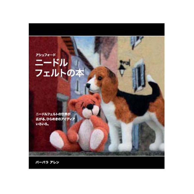 アシュフォード ニードルフェルティングの本(日本語版) <ニードルフェルト 本 ashford>