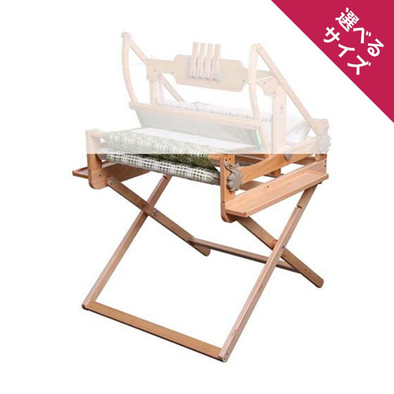 アシュフォード テーブルルーム用スタンド ラッカー塗装 <卓上 手織り機 ashford>