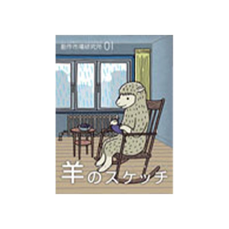 創作市場研究所01 羊のスケッチ <手織り 紡ぎ 染め 本>
