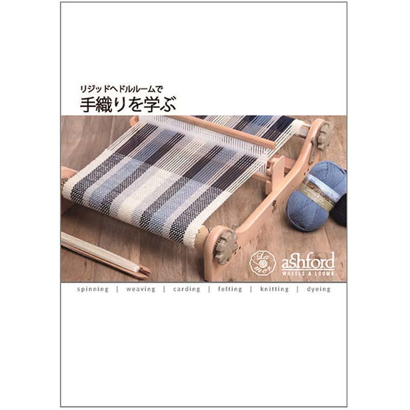 アシュフォード リジッドヘドル用「手織りを学ぶ」ブックレット【メール便可】 <卓上 手織り機 本 ashford>
