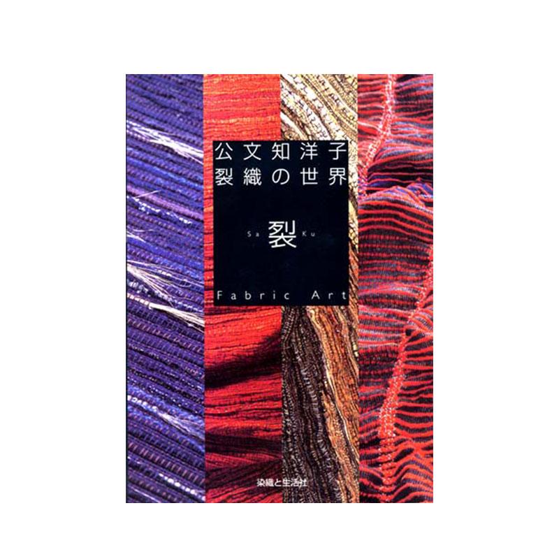 公文知洋子 裂織の世界 <卓上 手織り機 本>