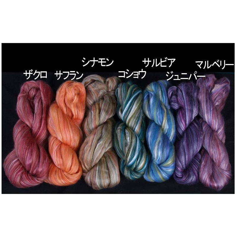 アシュフォード シルク+メリノ スライバー 100g <紡毛 紡ぎ 羊毛 糸 ashford>
