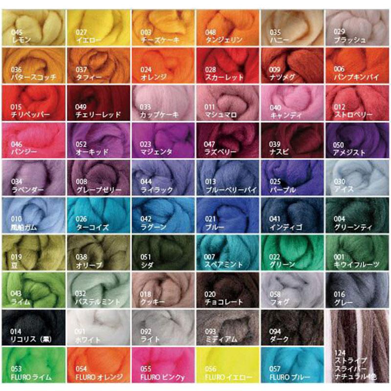 アシュフォード 染色スライバーウール・コリデール 100g (3) <紡毛 紡ぎ 染め 羊毛 フェルト ashford>