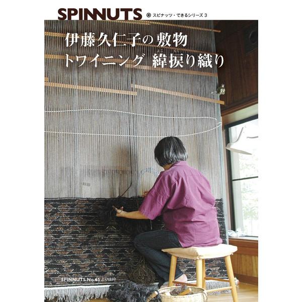 スピナッツ65特集号トワイニング(書籍)【メール便可】 <手織り 紡ぎ 染め 本>