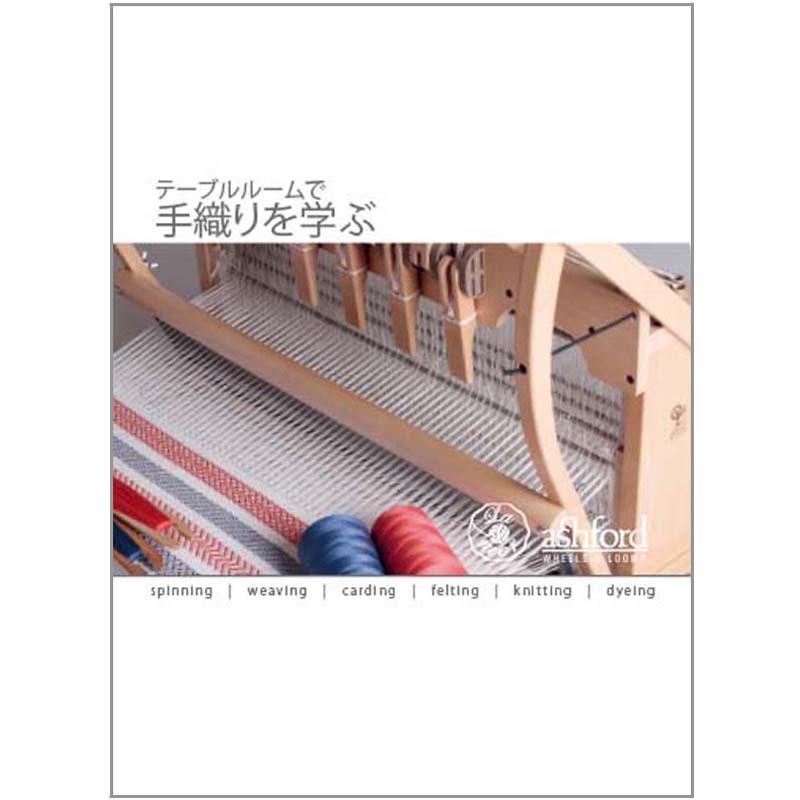 アシュフォード テーブルルーム用「手織りを学ぶ」ブックレット【メール便可】 <卓上 手織り機 本 ashford>