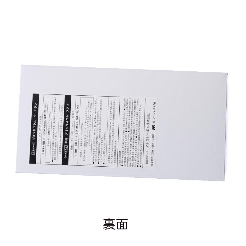 【期間限定品】 デオクリスタル トライアルセット