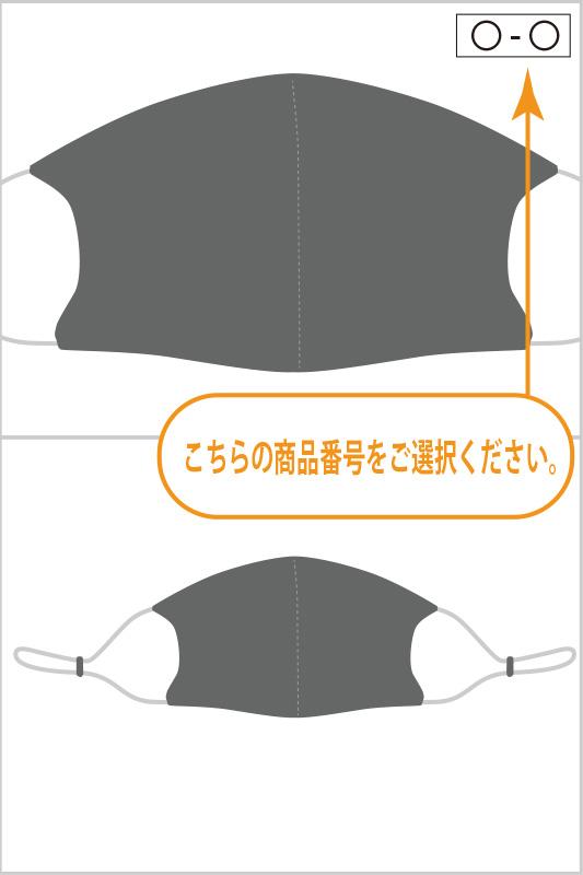 【新作】424163Q マスク