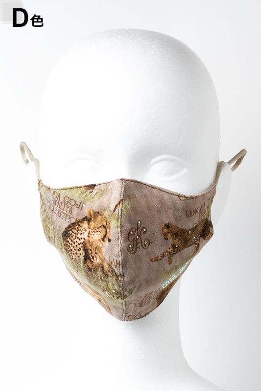 【新作】474241-D マスク(新色登場!あと2枚のみ!)