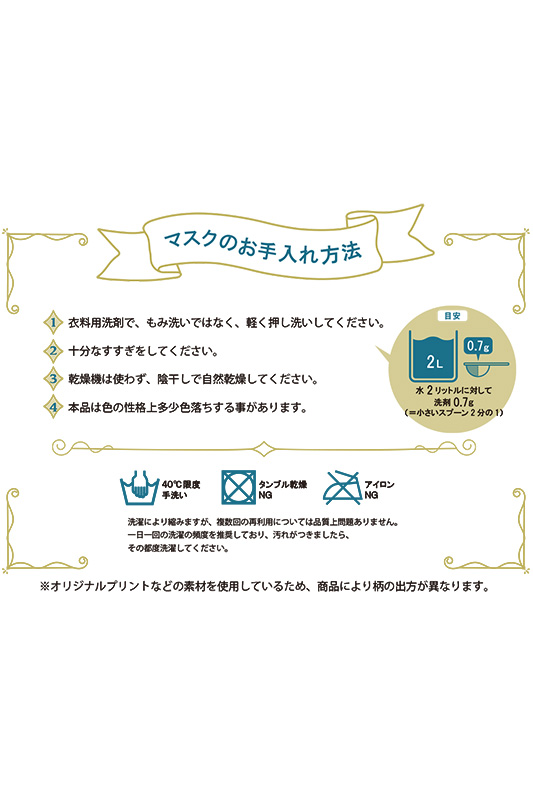 【新作】424209L マスク