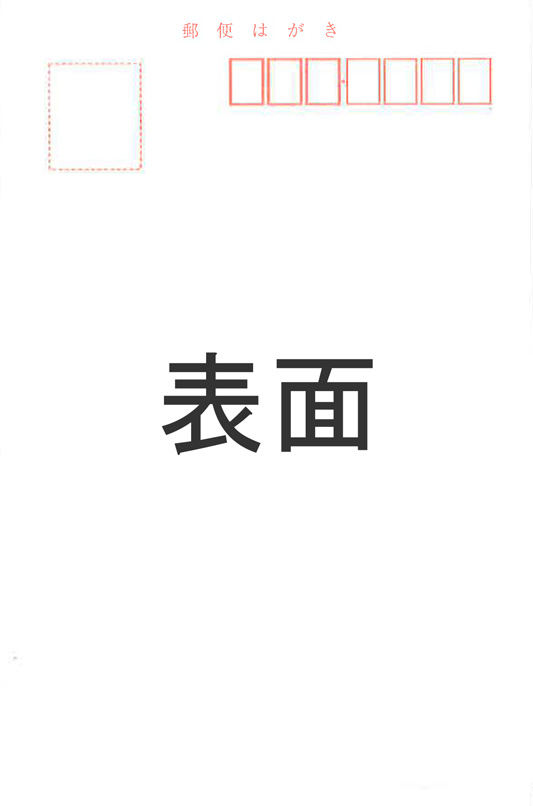 バースデーカード(ポストカード)