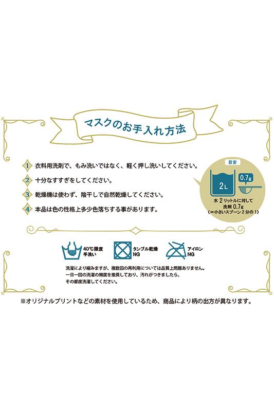 474161  清涼感のある国産レース使用!快適な立体マスク〜春夏用〜 (メール便送料無料・同梱不可・代引き不可)